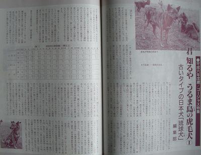 愛犬ジャーナル1994年7月号78・79頁.jpg